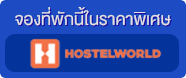 hostelworld_affiriate_botton