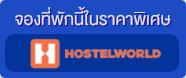 hostelworld_affiriate_botton